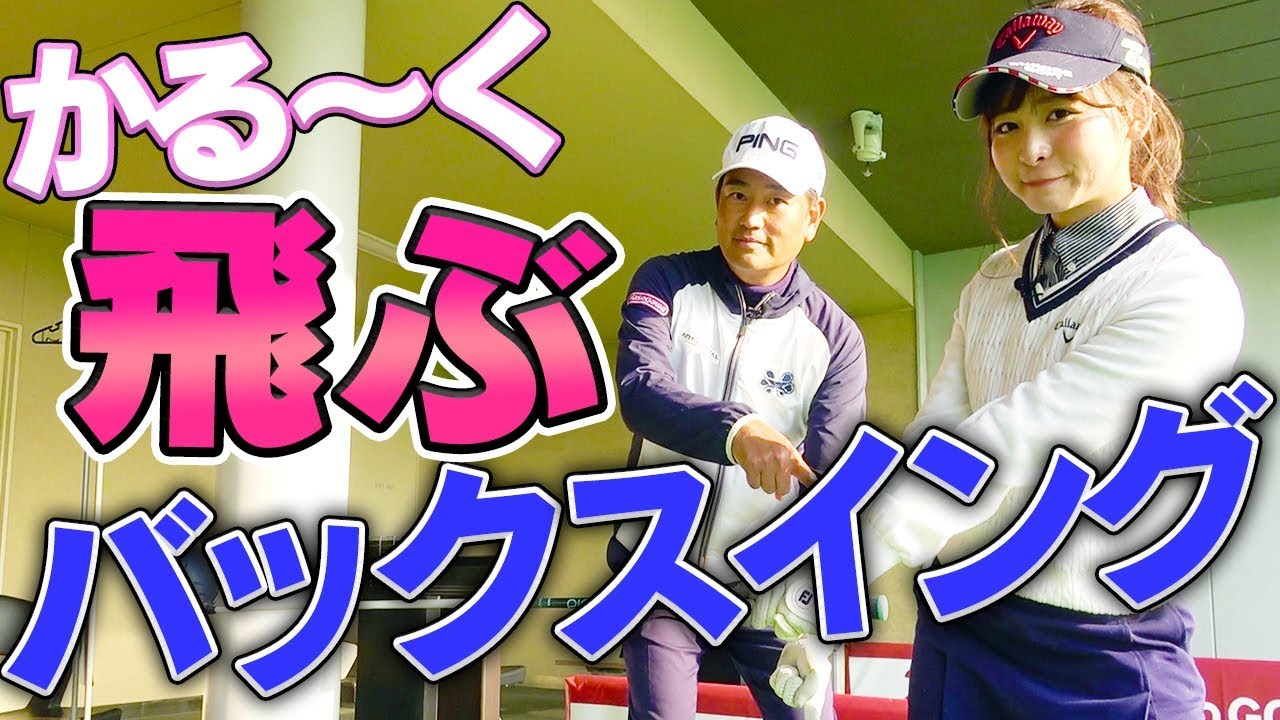 「UUUM GOLF・中井学プロレッスン」で最新のゴルフレッスン動画をチェック!