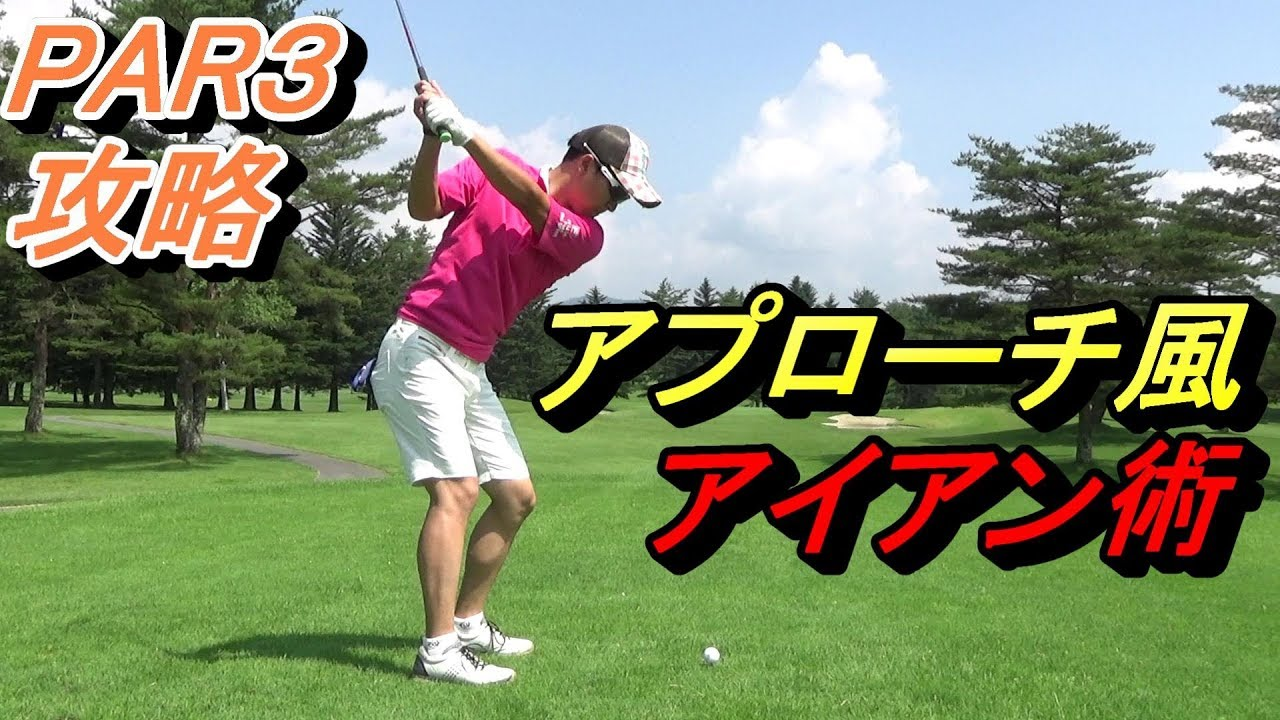 DaichiゴルフTV(菅原大地)を見てゴルフ上達の足掛かりに!