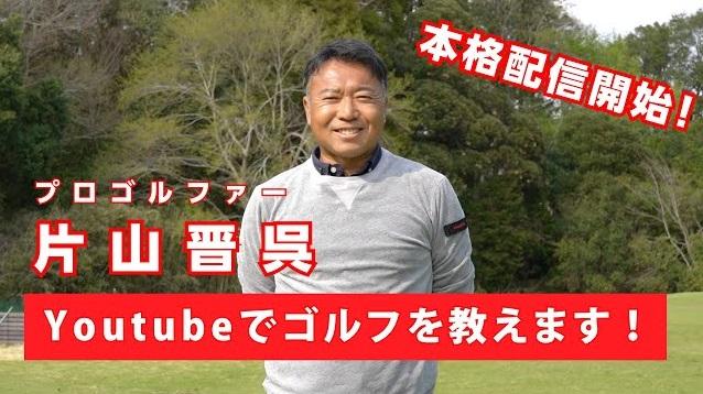 「45 GOLF・片山晋呉チャンネル」で最新のゴルフレッスン動画をチェック!